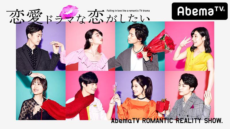 【恋愛ドラマみたいな恋がしたい】番組広告