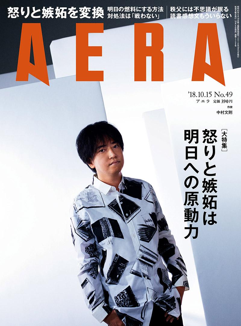 雑誌【AERA】2017年 No.49