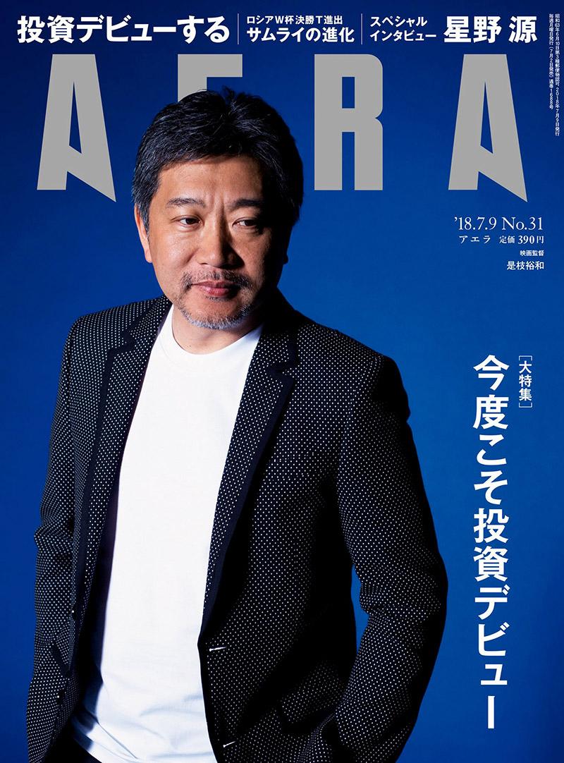 雑誌【AERA】2018年 No.31