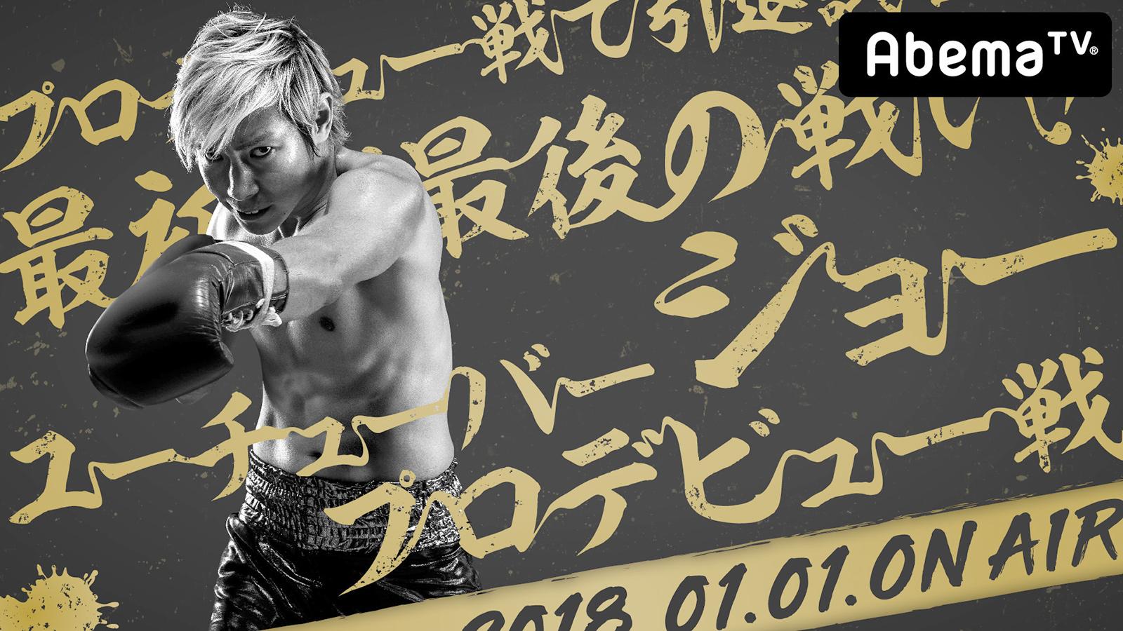 AbemaTV:新春ボクシング祭り!