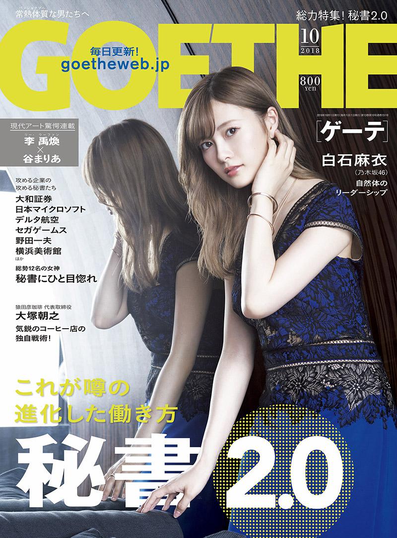 雑誌GOETHE2018年10月号