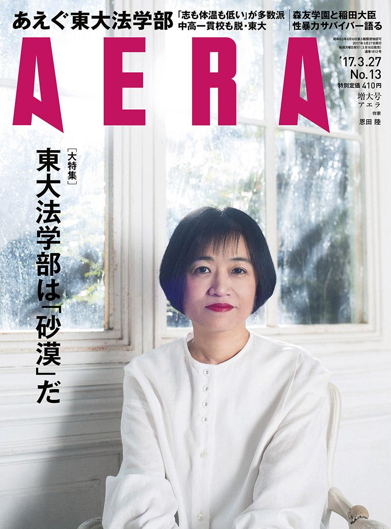 雑誌【AERA】2017年 No.13